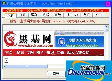 QQ病毒专杀工具QQAV PC版