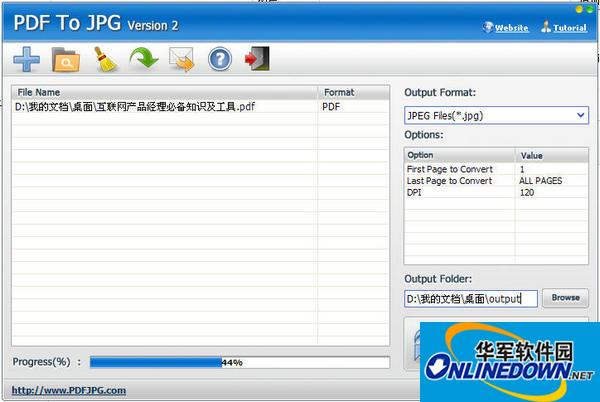 pdf转jpg工具 2.0 绿色版