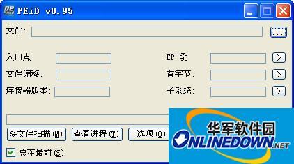 peid查壳工具 v0.95中文版