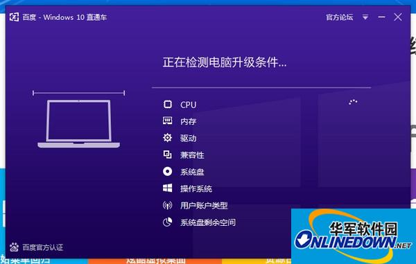百度windows10直...