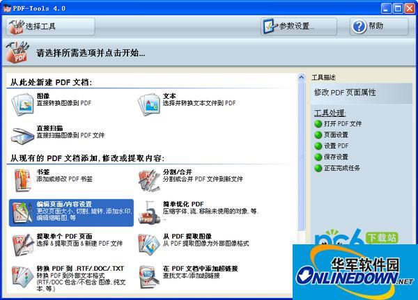 pdf tools