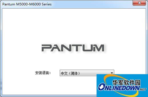奔图pantumM6000扫描一体机驱动