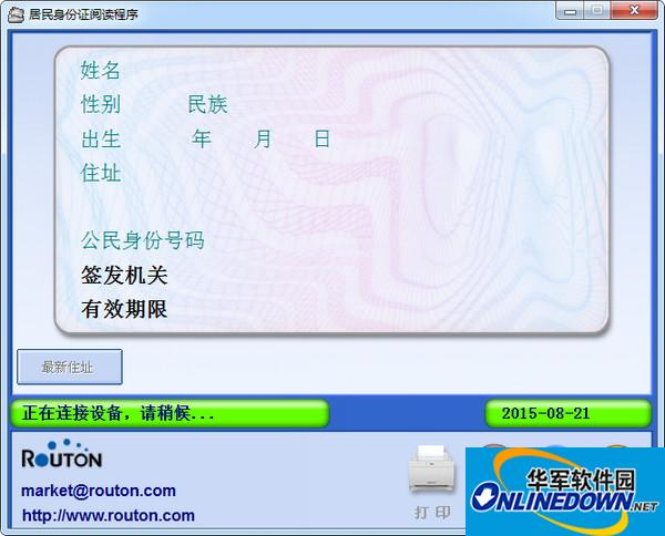 居民身份证阅读程序 2017版