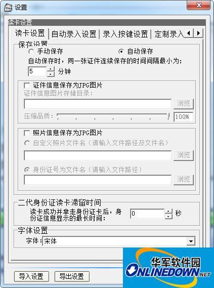 居民身份证阅读程序