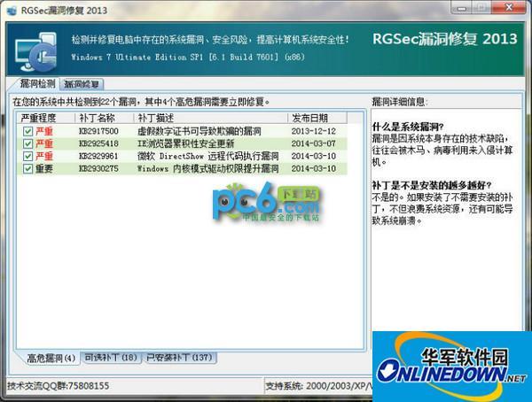 RGSec漏洞修复工具