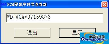 PC6硬盘序列号查...