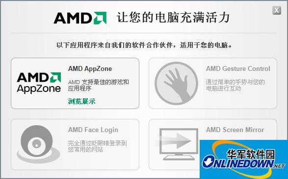 AMD兼容性检查器(AMD Compatibility Checker) v1.0官方绿