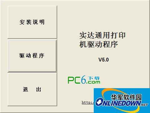 实达bp-650k驱动 V5.0官方通用版