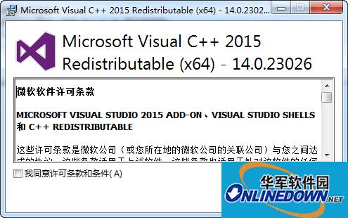 vc++ 2015运行库...
