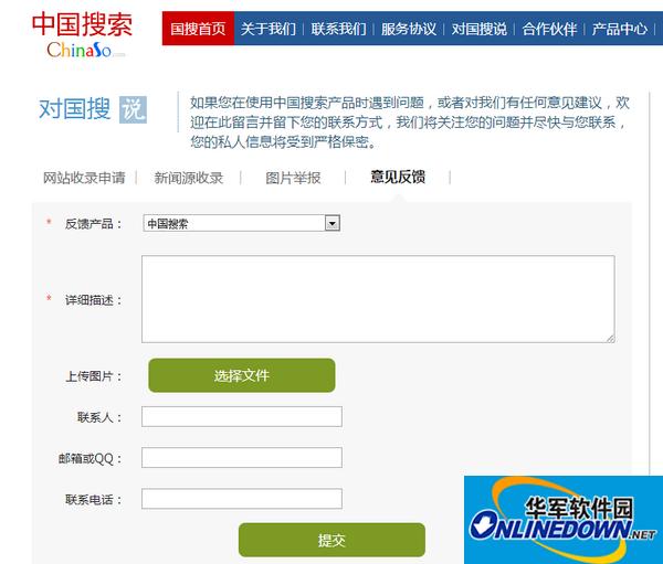 中国国搜浏览器
