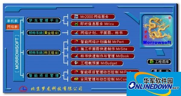 梦龙99A免费版 官方版