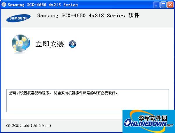 三星scx4650打印机驱动 V1.0.1.2官方版
