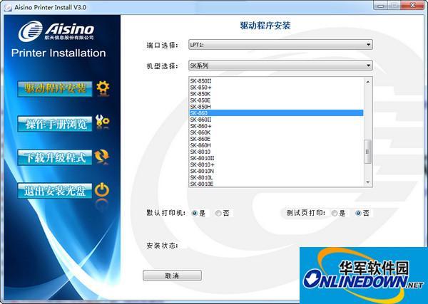 航天信息Aisino SK-850II打印机驱动 3.0官方版