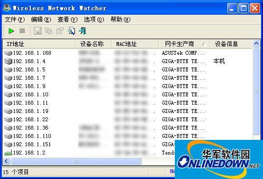 查看无线网络用户(Wireless Network Watcher)