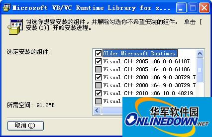 微软VB/VC运行库...