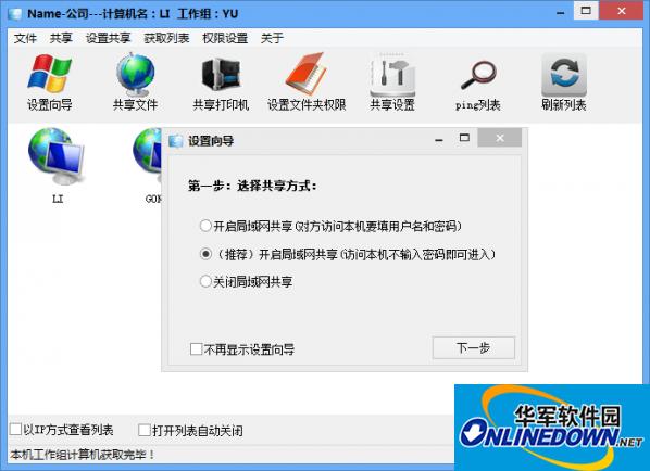 XP Win8局域网共享软件
