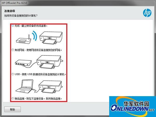 惠普HP OfficeJet Pro 8210打印机驱动