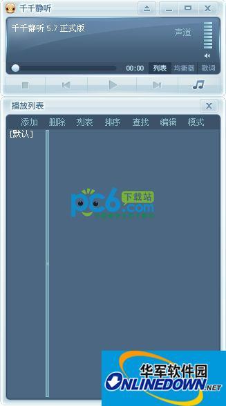 千千静听中文版