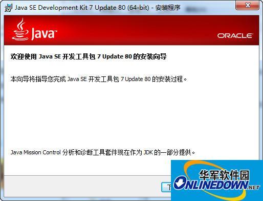 jdk1.7 64位 官方版