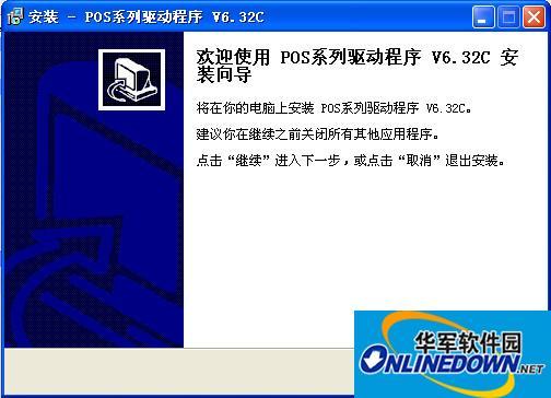 SANCH 5870V小票打印机驱动 v6.32c