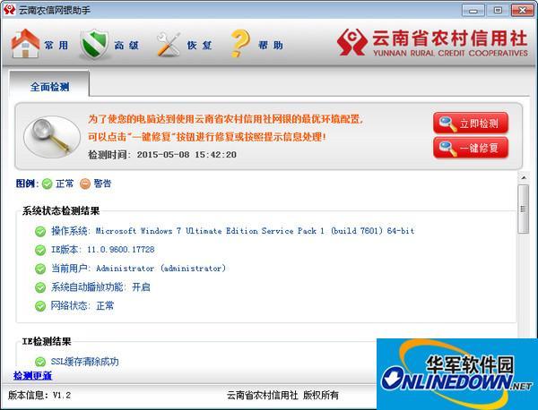 云南农信网银助手 v2.0