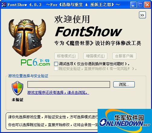 魔兽世界字体修改器 PC版