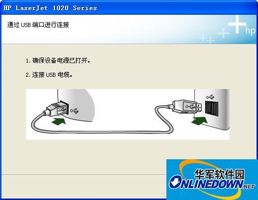 惠普1020plus打印机驱动官方 PC版