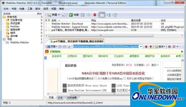 WebSite-Watcher 2013 14.1中文绿色版