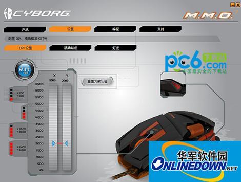 赛钛客mmo7驱动 v7.0.20.0官方版