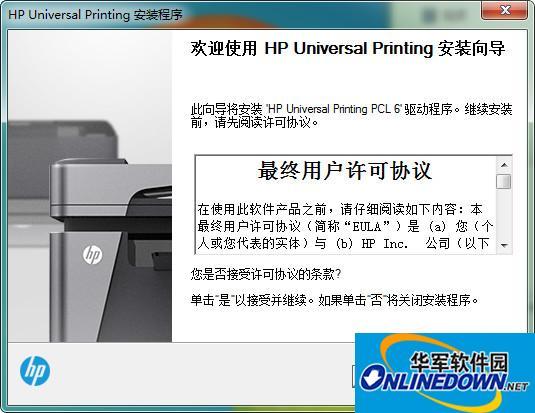 惠普hp m436n驱动(含打印扫描)