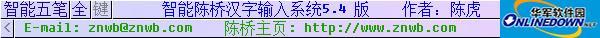 智能陈桥 5.4官方版