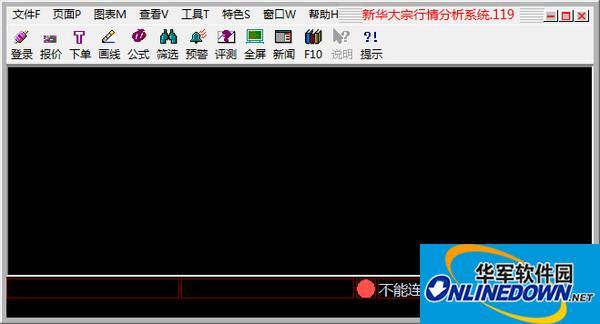 新华大宗行情软件