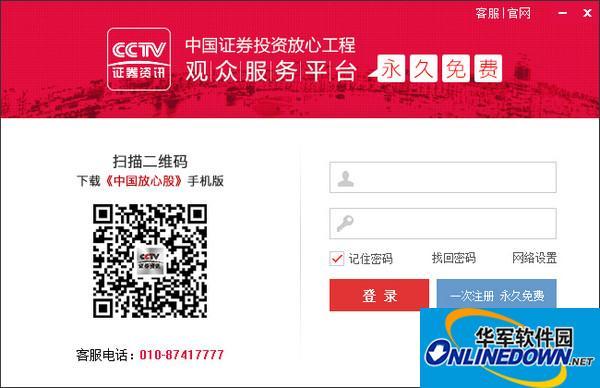 中国放心股客户端
