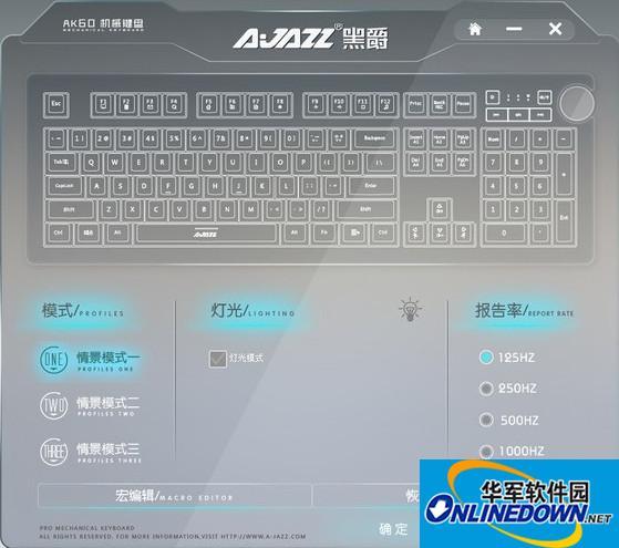 黑爵AK60键盘驱动 v0105官方版