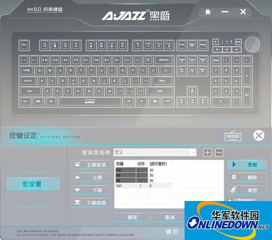 黑爵AK60键盘驱动