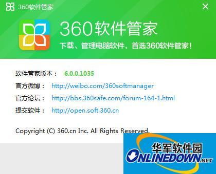 360软件管家官方