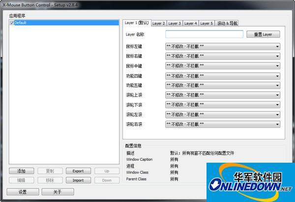 鼠标侧键设置工具(X-Mouse Button Control) 2.8.4绿色中文