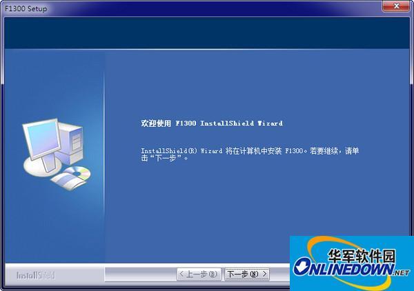 影源f1300扫描仪驱动 v5.72官方版