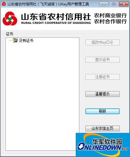 山东农信ukey网银用户管理工具 2015官方版
