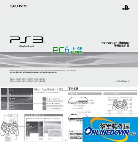 索尼ps3说明书 中文版