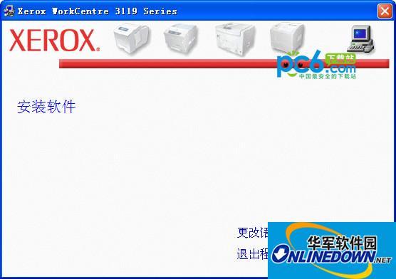 施乐3119驱动 v1.0.2.1中文版