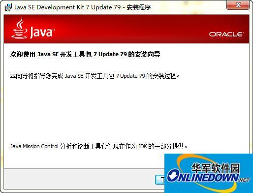 JDK1.7 32位 PC版