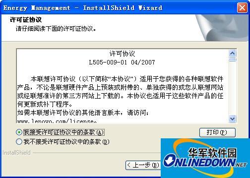 联想电源管理软件(Lenovo Energy Management)