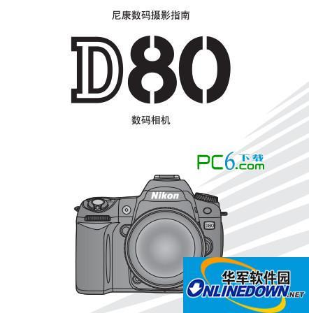 尼康d80说明书 中文版