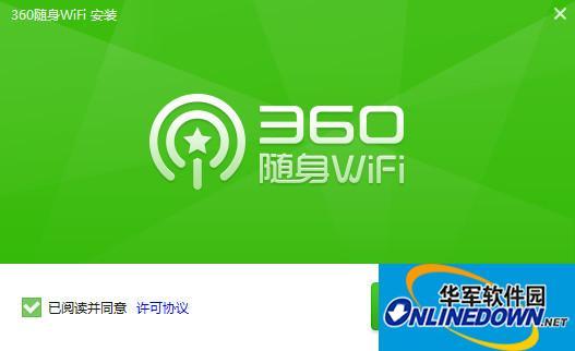 360随身wifi驱动 v5.3.0.3085官方版