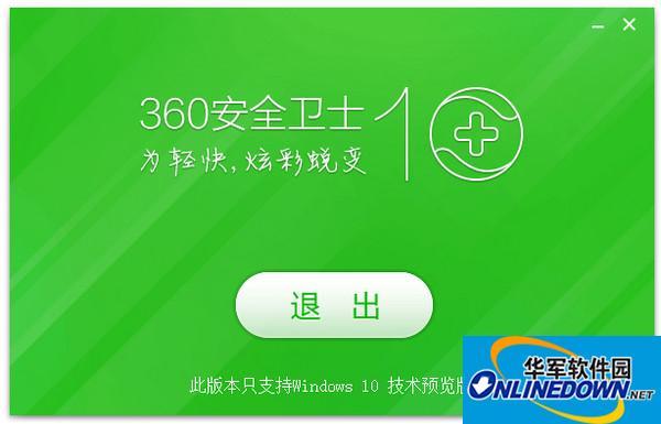 360安全卫士Win10版