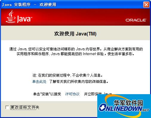 Java SE Runtime Environment(JRE)