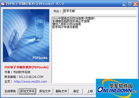 PDF电子书制作软件(PDFbooks)