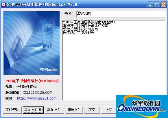 PDF电子书制作软...