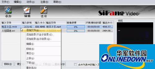 私房ipad视频格式转换软件
